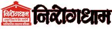 Nirogdham Patrika | निरोगधाम पत्रिका
